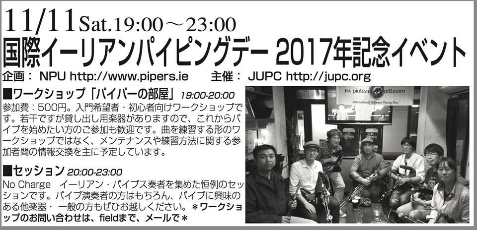 pipingday2017kyoto